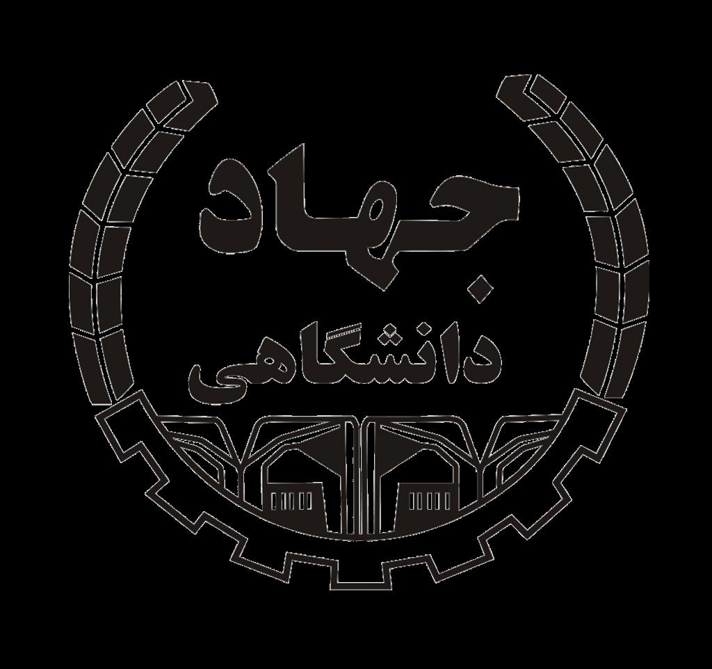 jahad daneshgahi logo